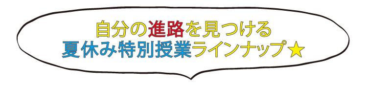 8月イベント制作データ_ヘッダー2.jpg