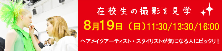 VDH8月イベント_セッション.jpg