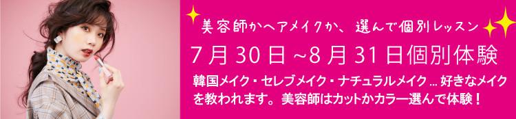 VDH8月イベント_PML.jpg