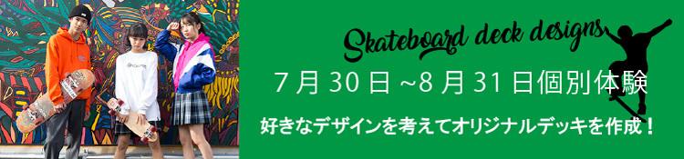 VDH8月イベント_スケボー.jpg
