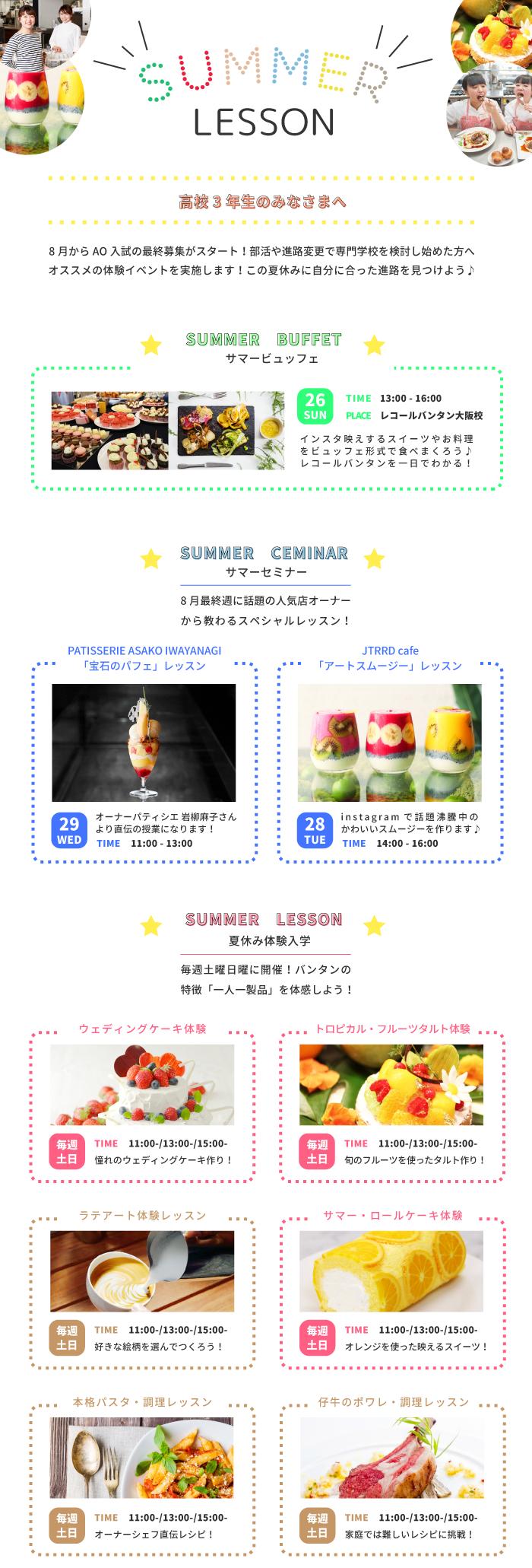 夏休み全日.png