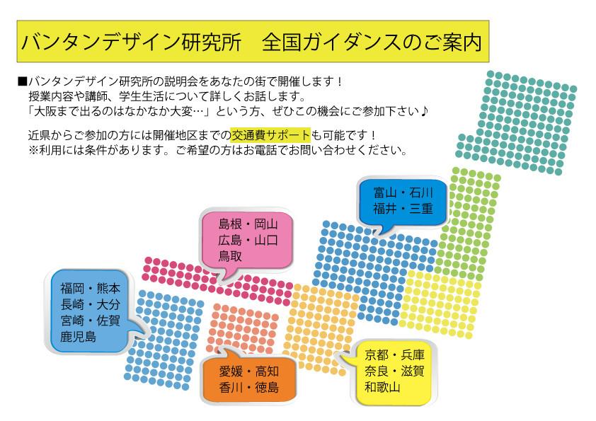 VDH 地区ガイダンス中画像.jpg