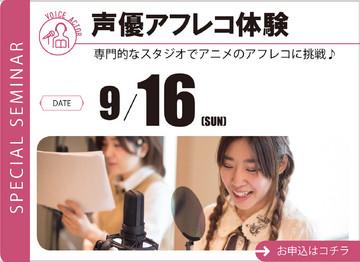 9月セミナーアイコンgv-01.jpg