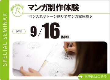 9月セミナーアイコンmc-01.jpg