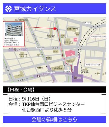 9月地区_仙台.jpg
