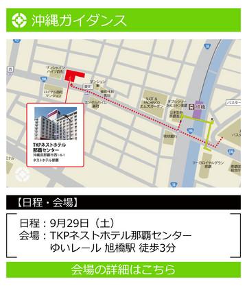 9月地区_沖縄.jpg