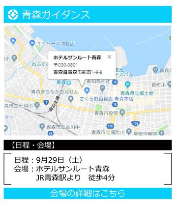 9月地区_青森.jpg