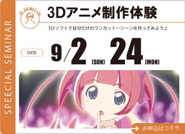 9月セミナーアイコンAS_追加_AS.jpg