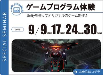 9月セミナーアイコンgp_追加-01.jpg
