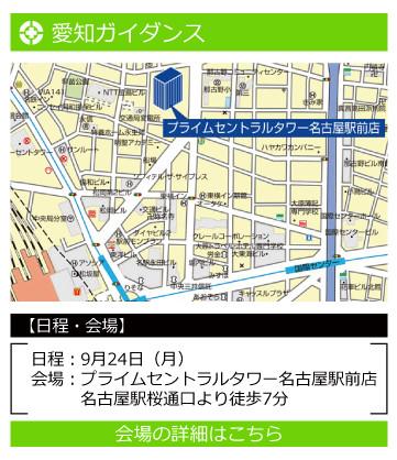 9月地区_名古屋-02.jpg