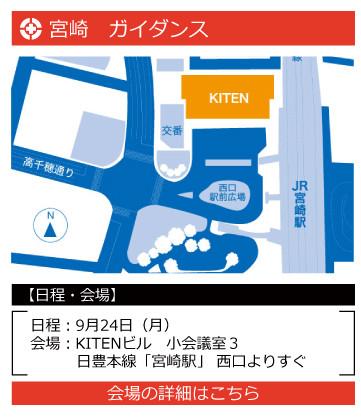 9月地区_宮崎.jpg