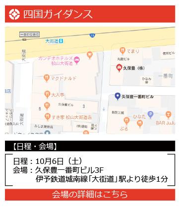 10月地区_四国_大阪.jpg