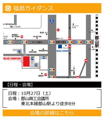 10月地区_郡山.jpg