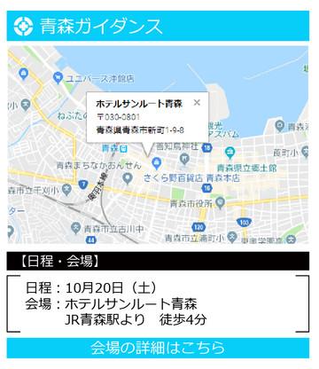 10月地区_青森.jpg