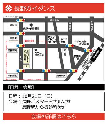 10月地区_長野.jpg