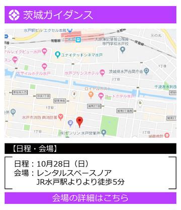 水戸新.jpg