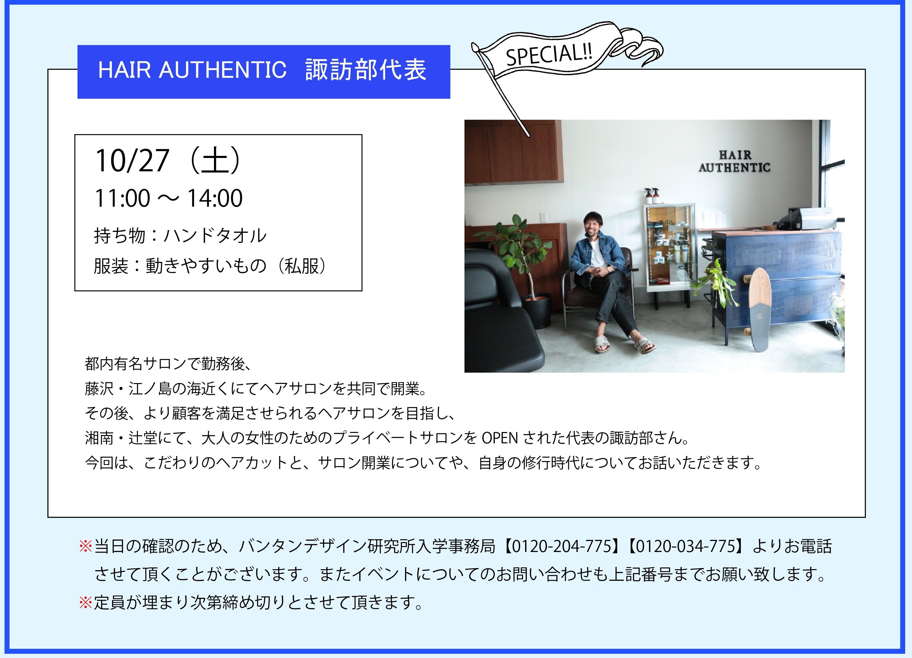 suwabeさん1027.jpg