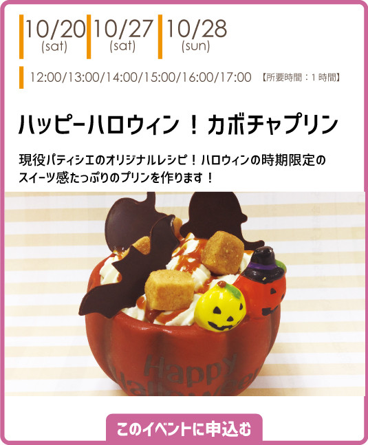 10HP_Pカボ茶.jpg