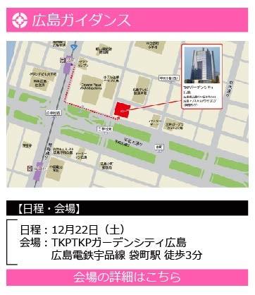 12月地区 広島_広島.jpg
