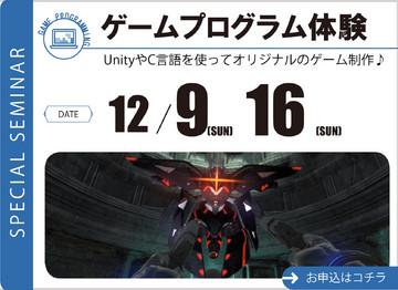 追加12月セミナーアイコンgp-01.jpg