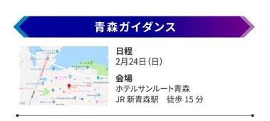 青森ガイダンス_D2_全国ガイダンス.jpg