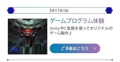 ゲームプログラム体験0317_B1_体験授業.jpg