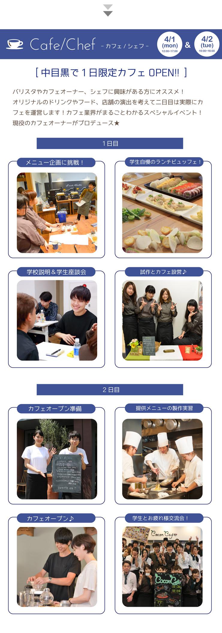イベントページ_C.jpg