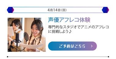 声優アフレコ体験0414_B1_体験授業.jpg