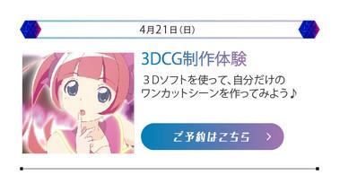 3DCG製作体験0421_B1_体験授業.jpg