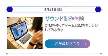 サウンド製作体験0421_B1_体験授業.jpg