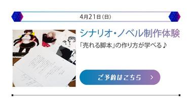 シナリオ・ノベル製作体験0421_B1_体験授業.jpg