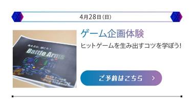 ゲーム企画体験0428_B1_体験授業.jpg