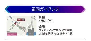 福岡ガイダンス0406_D2_全国ガイダンス.jpg