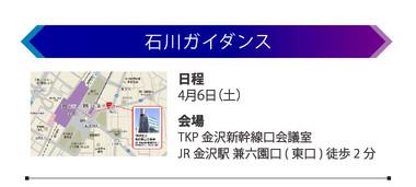 石川ガイダンス0406_D2_全国ガイダンス.jpg