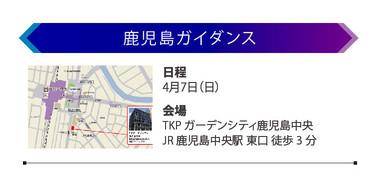 鹿児島ガイダンス0407_D2_全国ガイダンス.jpg