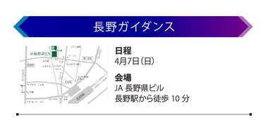 長野ガイダンス0407_D2_全国ガイダンス.jpg