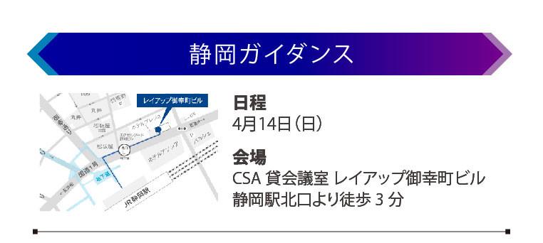 静岡ガイダンス0414_D2_全国ガイダンス.jpg