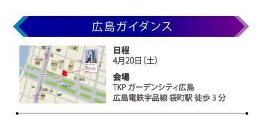 広島ガイダンス0420_D2_全国ガイダンス.jpg
