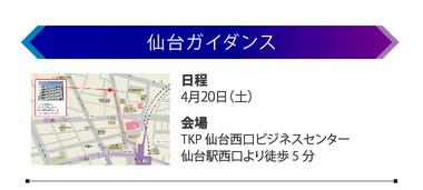 仙台ガイダンス_D2_全国ガイダンス.jpg
