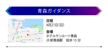 青森ガイダンス0421_D2_全国ガイダンス.jpg
