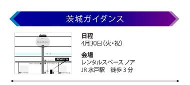 茨城ガイダンス0430_D2_全国ガイダンス.jpg