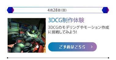 3DGG制作体験_B1_体験授業.jpg
