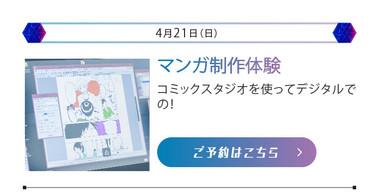 マンガ制作体験0421_B1_体験授業.jpg