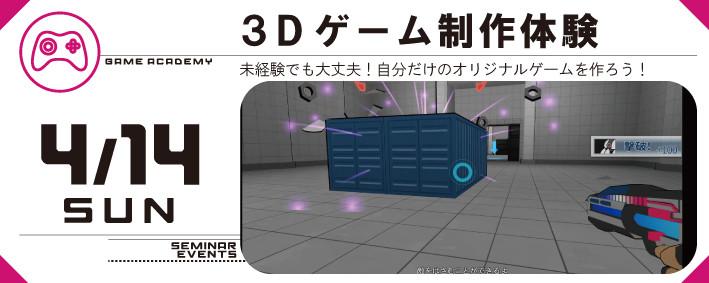 3Dゲーム.jpg