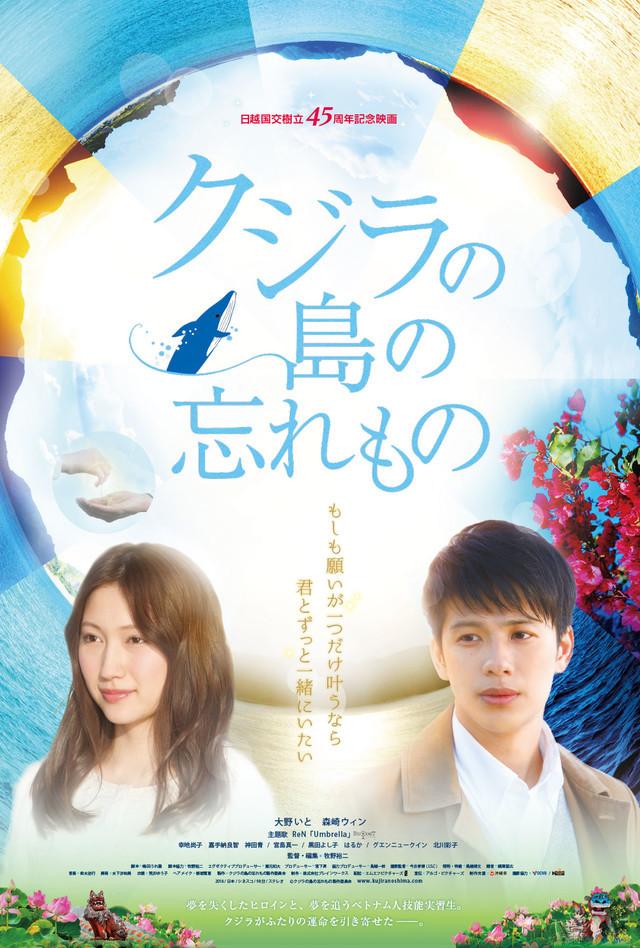 kujiranoshima_poster_201802_fixw_640_hq.jpg