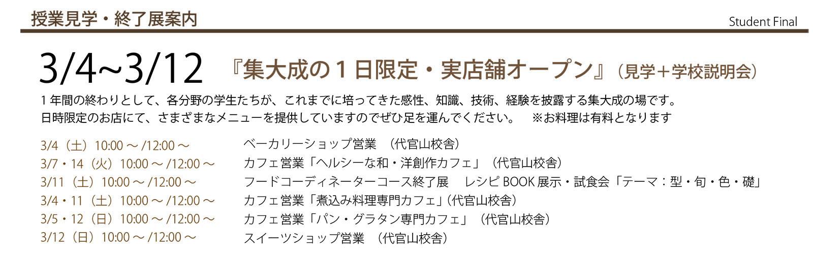 パンフインDM_3月pe-ji2.jpg