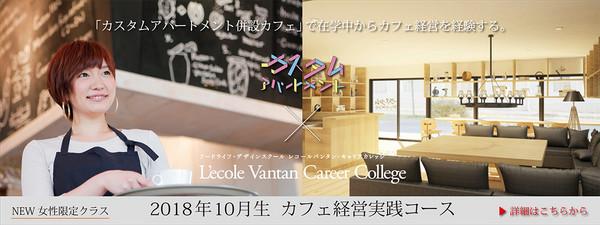 カフェ経営実践コース HPバナー女性.jpg