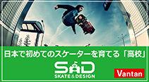 スケートボード&デザイン専攻
