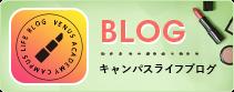 BLOG キャンパスライフブログ
